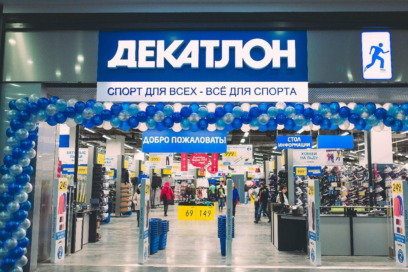 Скидка 7% в гипермаркете спортивных товаров Декатлон