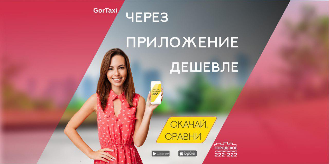 «Городское такси» стало дешевле при заказе через приложение