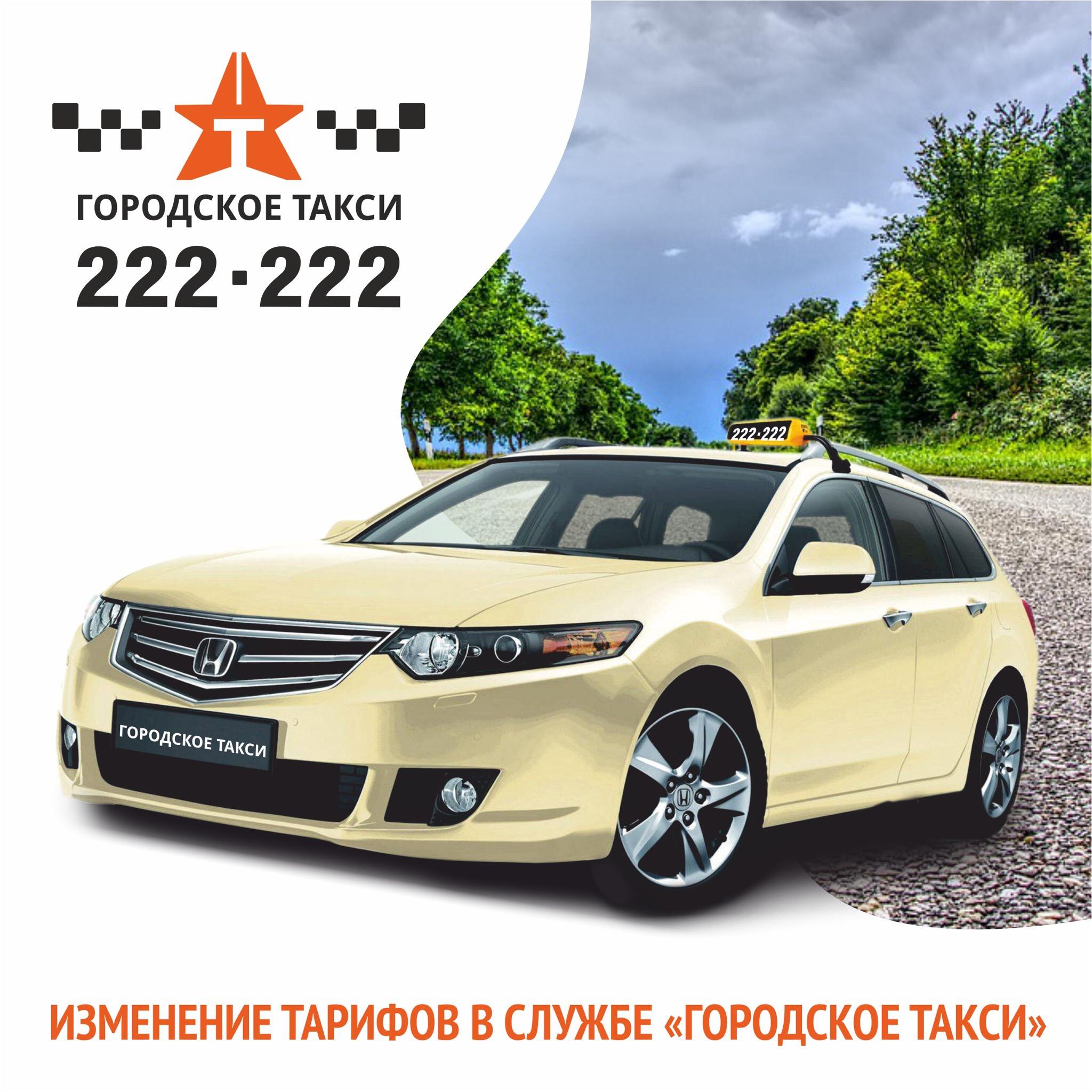 Изменение тарифов на услуги «Городского такси»