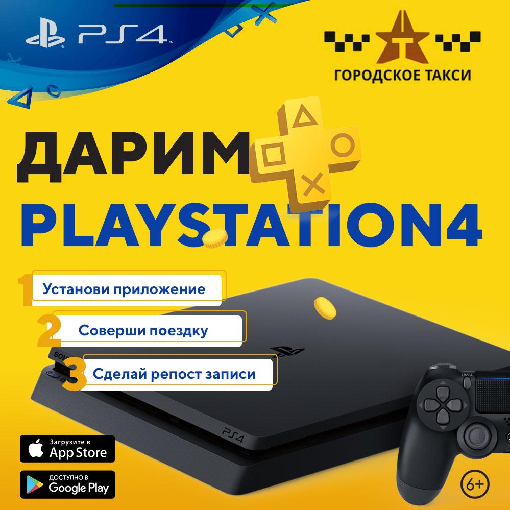 Прокатись на такси и выиграй PlayStation4!