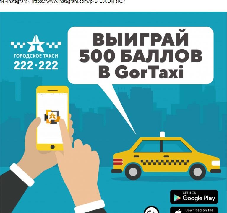 Акция от «Городского такси»