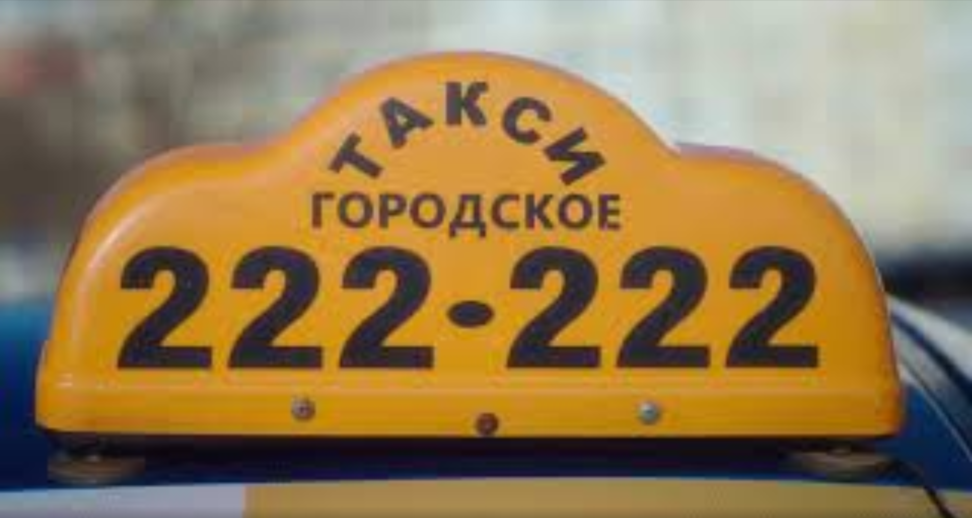 Встречай новый день с «Городским такси»🤘🏻