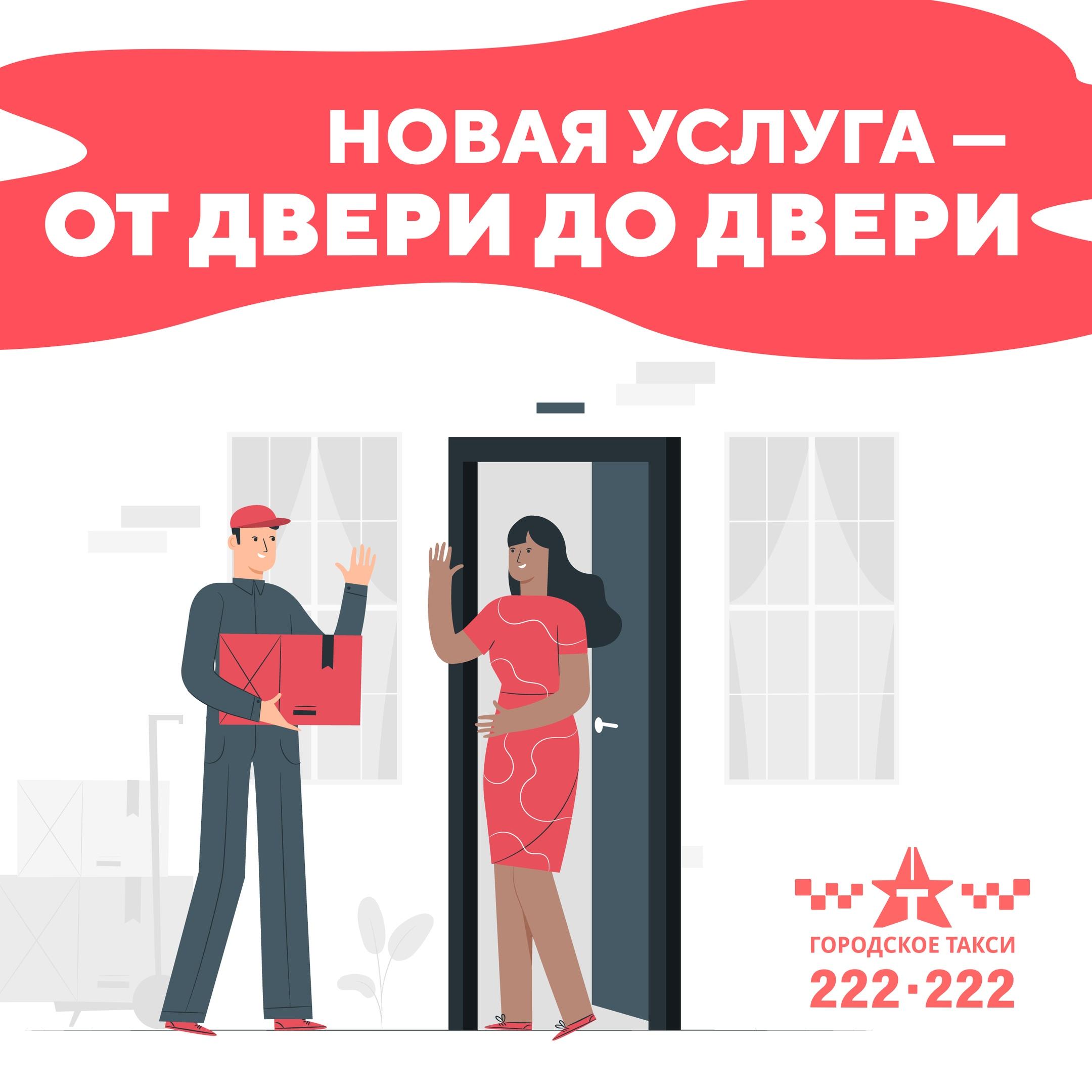 Новая услуга – «От двери до двери»