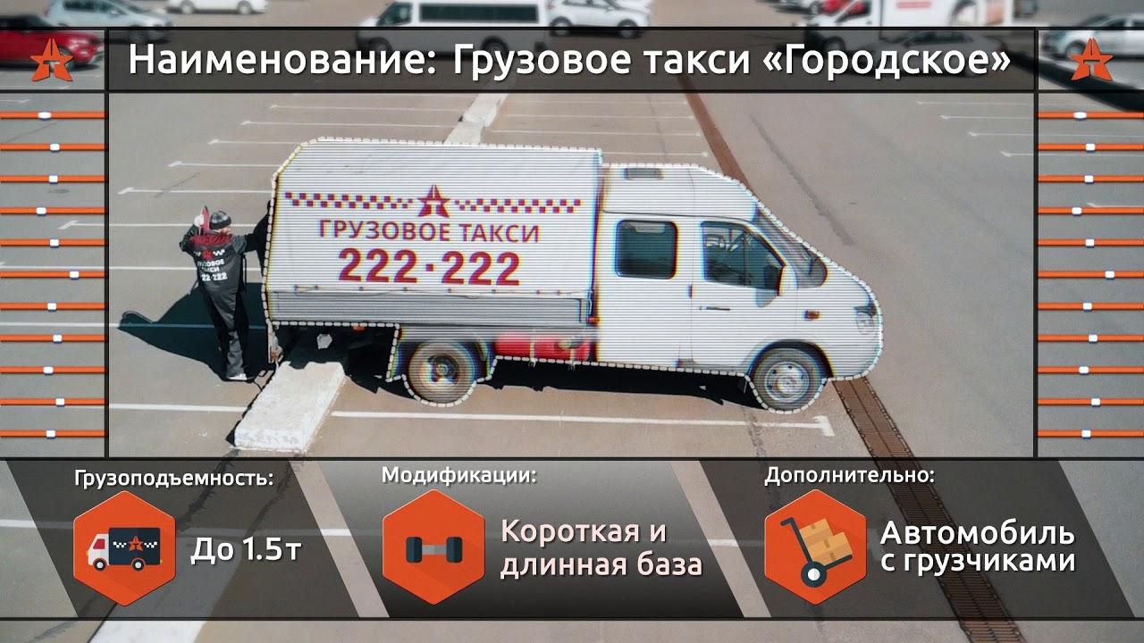 Грузовое такси «Городское» — на любой случай жизни!