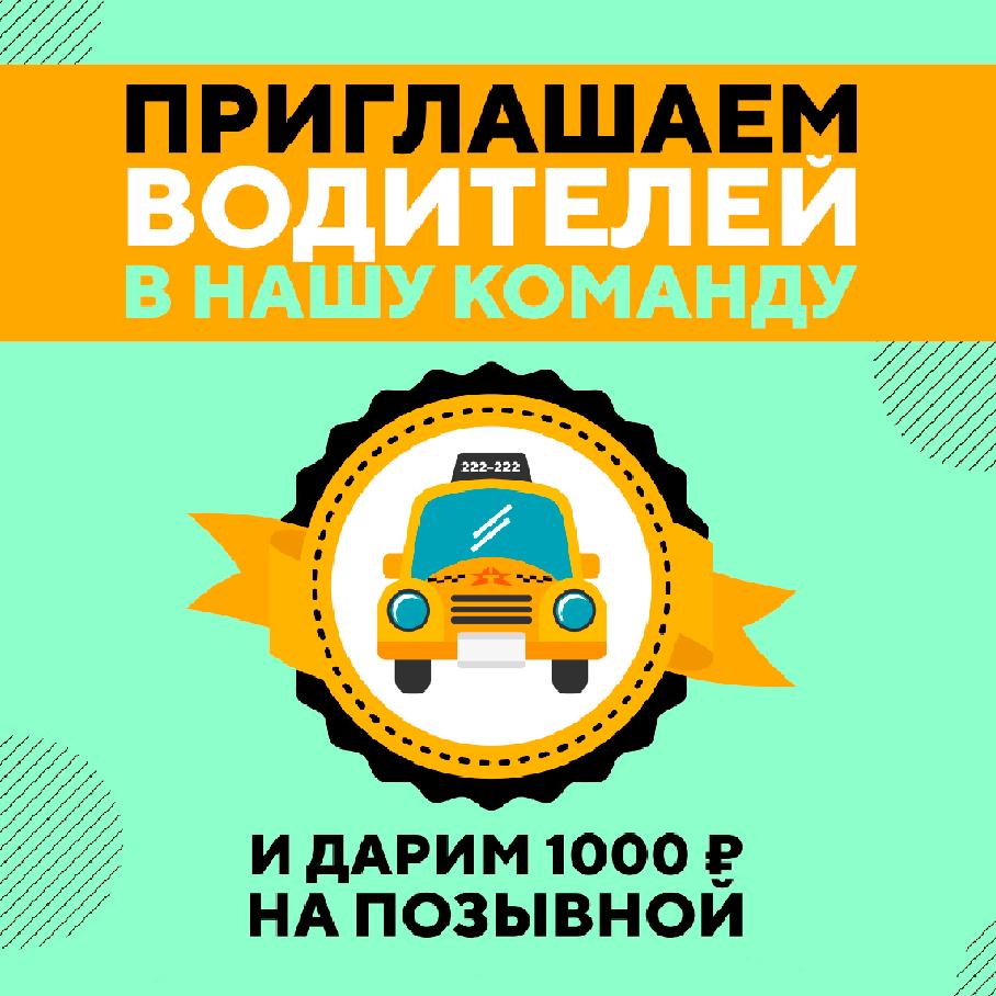 Присоединяйся к команде «Городского такси» 😎