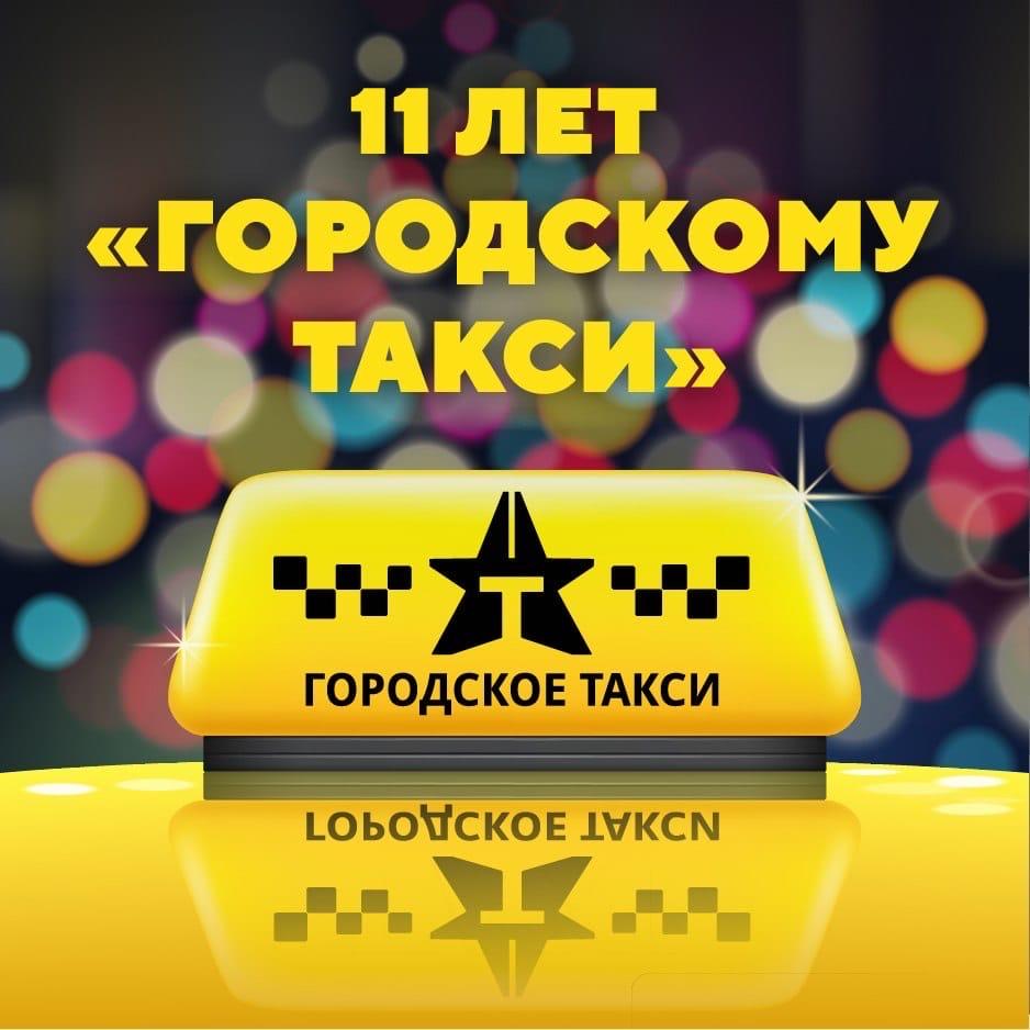 11 лет службе «Городское такси»