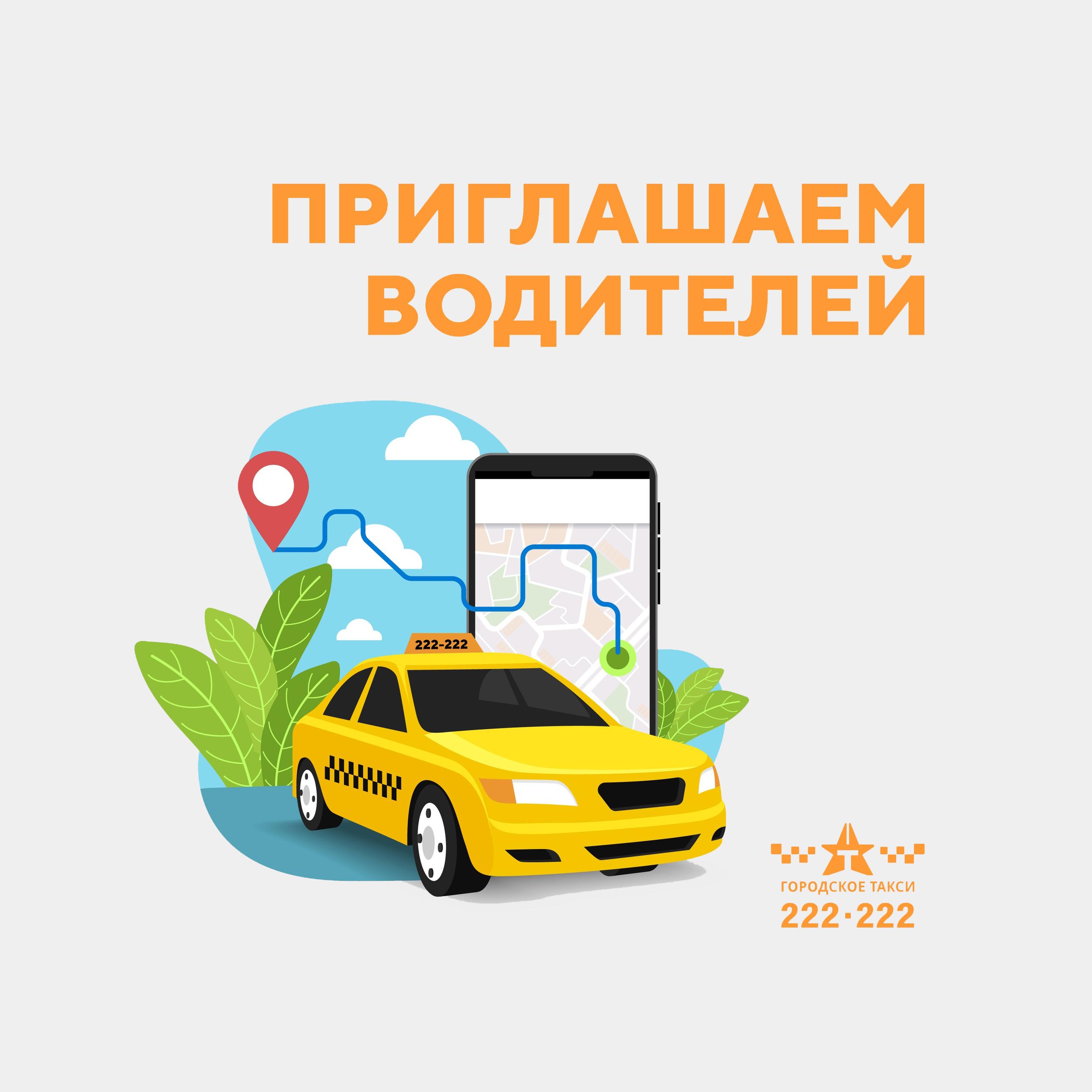Приглашаем водителей в нашу команду😎