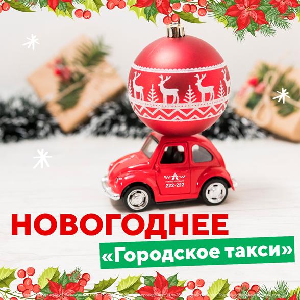 Новогоднее «Городское такси»